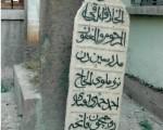 Nuzumlalı Ahmet Hamdi Efendi