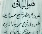 Muhammed Rıfat Efendi