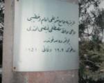 Yağcızade Hacı Mustafa Feyzi Efendi